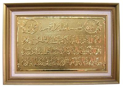 Jual Kaligrafi Kuningan Interior Masjid Harga Terjangkau
