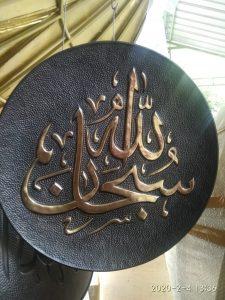 pigura kaligrafi kuningan