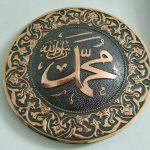 Jual Kaligrafi Jogja Berbahan Kuningan Tembaga