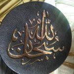 Jual Kaligrafi di Semarang Bahan Tembaga Kuningan