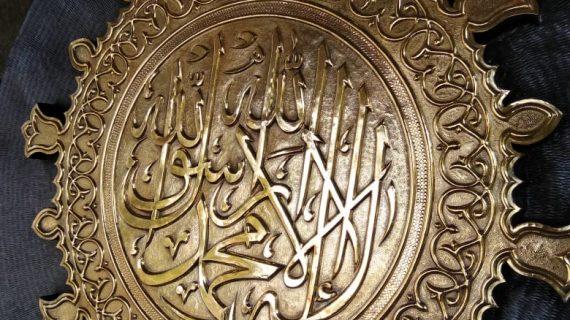 Pengrajin Kaligrafi Jogja Ukir Tembaga Kuningan