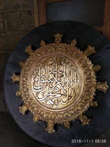 kaligrafi berlapis kuningan