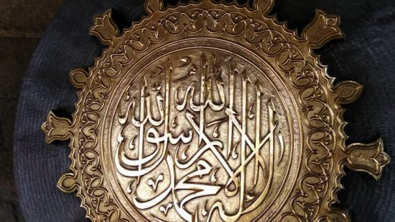 Hiasan Dinding Kaligrafi Timbul Khas Masjid