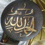 Jual Kaligrafi Kuningan di Jepara