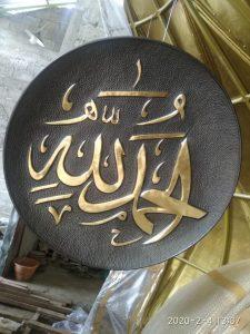 kaligrafi tembaga kuningan